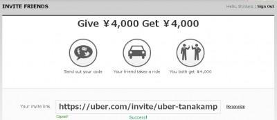 130123-uber-4000yen-1