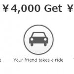 高級配車サービス「Uber」利用特典4000円キャンペーンは2014/1/31まで!