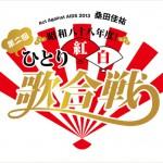 桑田佳祐「昭和八十八年度!第二回ひとり紅白歌合戦」が映像化!DVD&Blu-rayで発売!