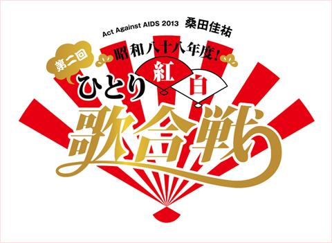 140221-keisuke-kuwata-hitori-kohaku