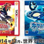 ポケットモンスター「オメガルビー」「アルファサファイア」(ニンテンドー3DS)、2014年11月に発売