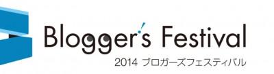 140818-bloggers-festival1