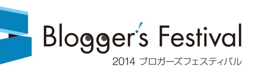 2014ブロガーズフェスティバル(2014/8/23・東京)で総合司会やります #ブロフェス2014