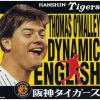 【阪神】オマリーの「六甲おろし」20年ぶりに復刻リマスター盤発売