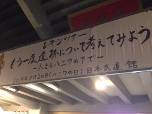 レキシ初の武道館ライブ「レキシツアー もう一度遺跡について考えてみよう~大きなハニワの下で~」に行ってきた!(セットリストあり)