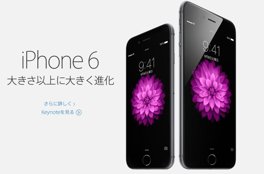 iPhone 6/iPhone 6 Plus/Apple Watchが発表されたAppleイベント・新製品関連記事まとめ
