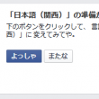 20141008-facebook-kansai