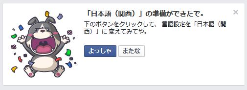 【facebook】関西弁設定にしてしまった時に元に戻す方法(言語設定)