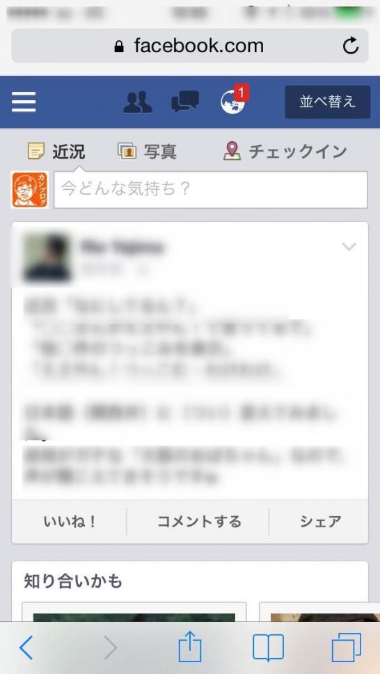 20141008-facebook-kansai10