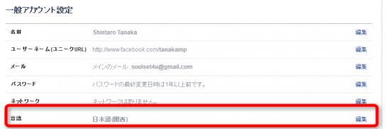 20141008-facebook-kansai3
