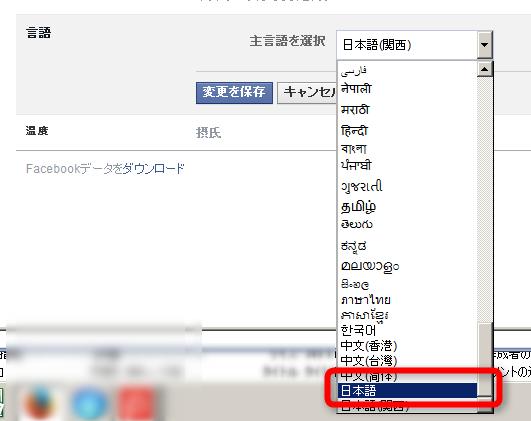 20141008-facebook-kansai4