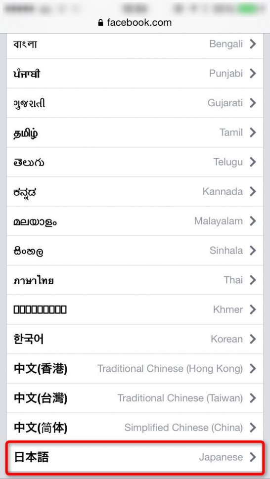 20141008-facebook-kansai9