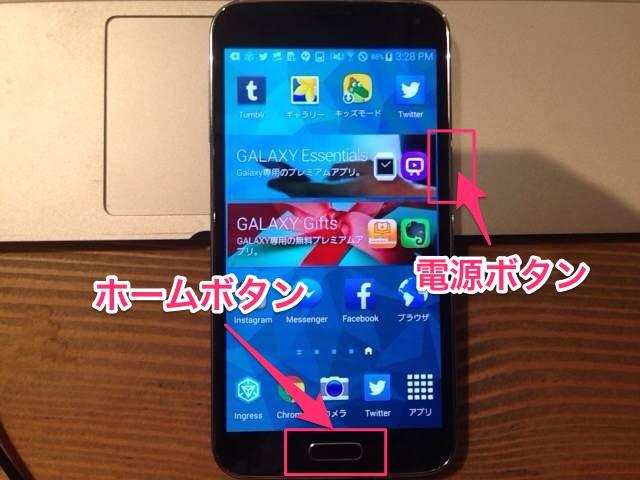 【GALAXY S5】スクリーンショットを撮る方法