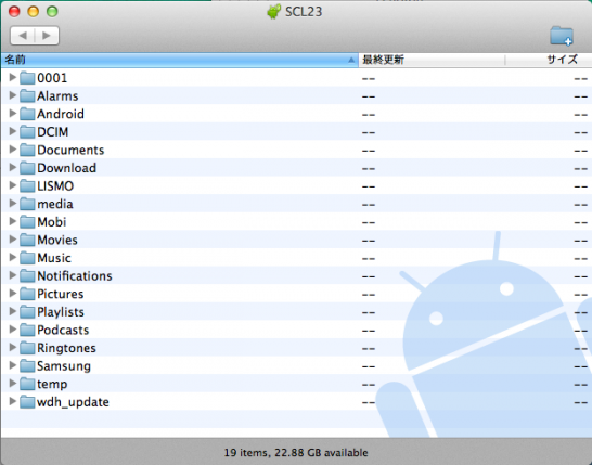 20141021-android-file-transfer2
