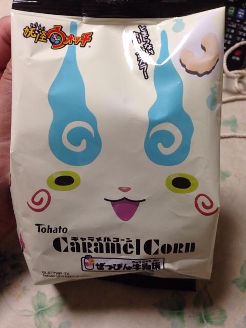 妖怪ウォッチ キャラメルコーンのコマさんパッケージがもんげ〜かわいいズラ!