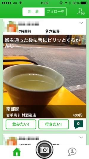 六花界プロデュースの日本酒SNSアプリ「酒クエスト」をせっかくだから六花界で使ってみたよ