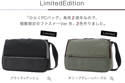 20141204-hiraku-pc-bag
