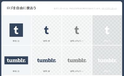 20141229-tumblr-logo