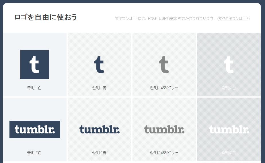 【Tumblr】自由に利用できるロゴが公式サイトで提供されてた