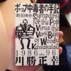 1冊目「ポップ中毒者の手記(約10年分)」川勝 正幸