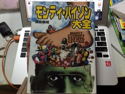 2冊目「モンティ・パイソン大全」須田 泰成