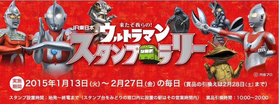 「JR東日本 来たぞ我らの!ウルトラマンスタンプラリー2015」開催(2015/1/13~2/27)