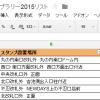 「ウルトラマンスタンプラリー2015(JR東日本)」スタンプ設置駅・設置場所・キャラクターリスト