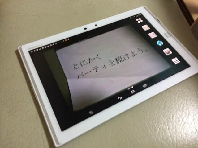 【ARROWS Tab F−03G】スクリーンショットを撮る方法