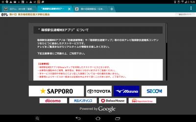 20140102−hakone-webapp1