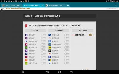 20140102−hakone-webapp2