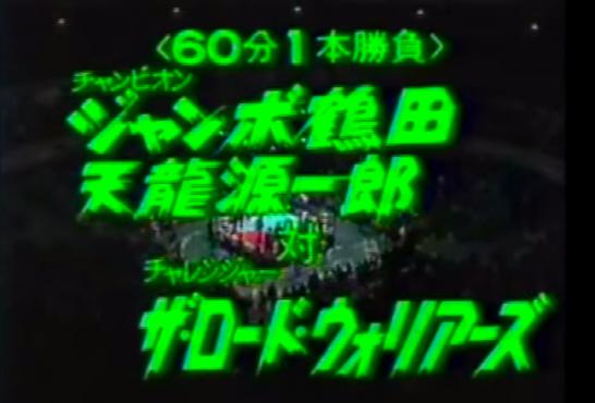 20150222−pro-wrestling-font1