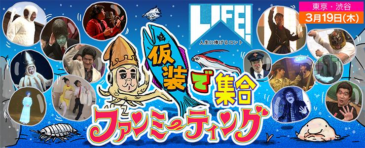 NHKの人気コント番組「LIFE!」のファンミーティングが2015/3/19に開催されるってよ