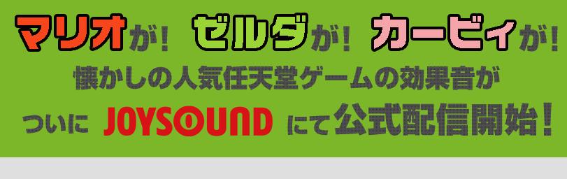 マリオ、ゼルダ、カービィ…任天堂人気ゲームの効果音(スマホ着信音)がちょっと値段高いけど懐かしすぎて買いそう
