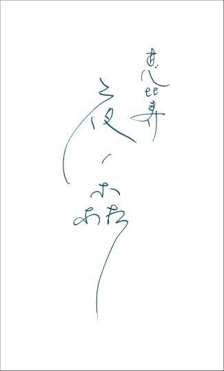 「夜ノ森(恵比寿・渋谷)」リリー・フランキー&渡辺俊美(Tokyo No.1 Soul Set)プロデュースの居酒屋は小ぢんまりとした素敵空間