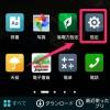 格安SIMを使うときは「APN設定」が必要(楽天モバイルSIM+Zenfone5)