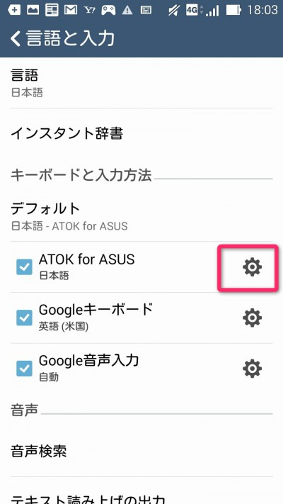 20150324-atok-for-asus-flick4