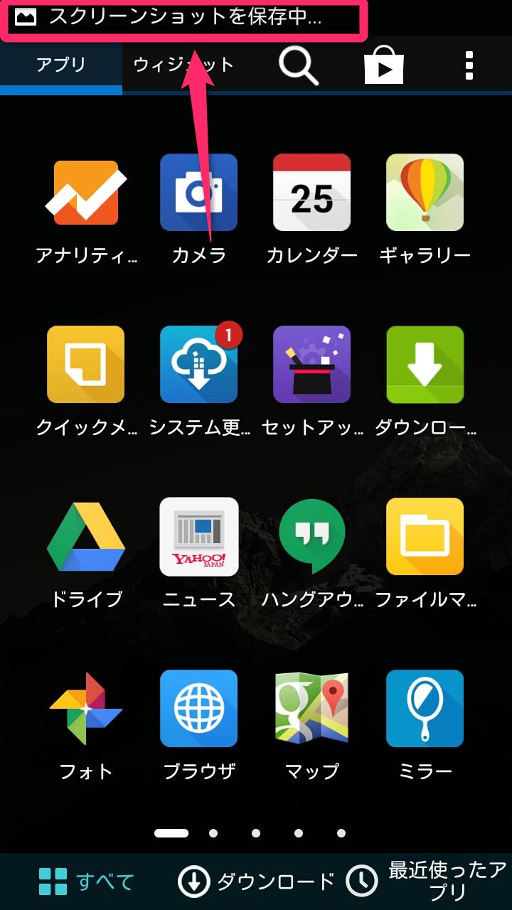 Zenfone5(ASUSのSIMフリーAndoroidスマホ)でスクリーンショットを撮る方法