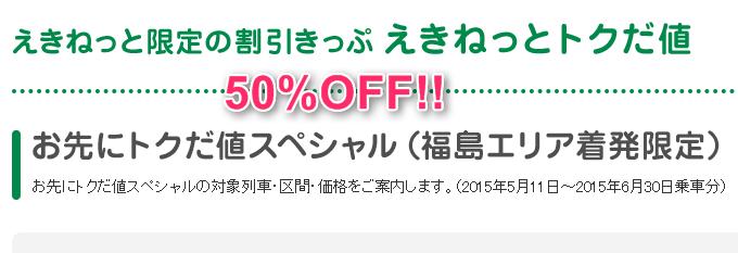 「お先にトクだ値スペシャル(JR東日本)」片道通常金額から50%OFFの新幹線・特急で福島にGO!