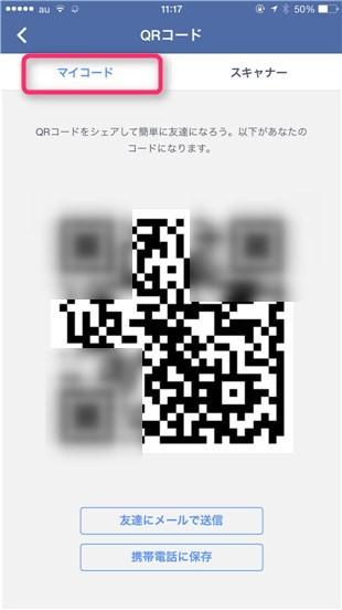 【facebook】その場で友達申請するなら公式アプリのQRコード+スキャナーを使うのが楽