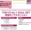 「ARABAKI ROCK FEST.15」Tokyo No.1 Soul Setの夜桜のソウルセッションがとてもよかったらしいのでアルバム「全て光」を聴くといい