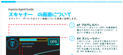 20150408−ingress−quick−guide1