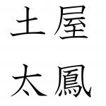 NHK朝ドラ「まれ」主役「土屋太鳳」の名前読み方わかる?大丈夫?