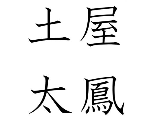 how-to-call-name-tsuchiya