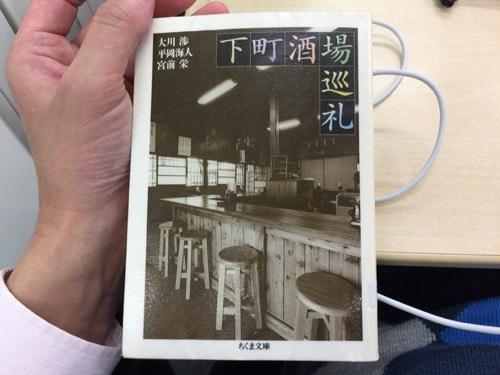 6冊目「下町酒場巡礼」大川 渉/宮前 栄/平岡 海人
