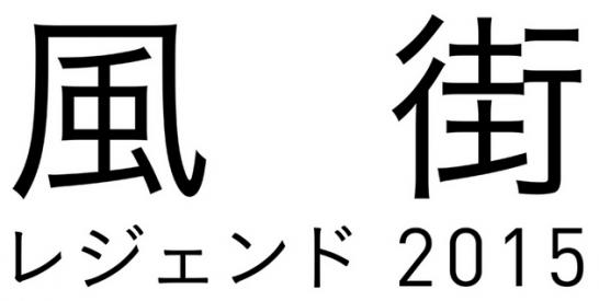 20150514-kazemachi-legend1