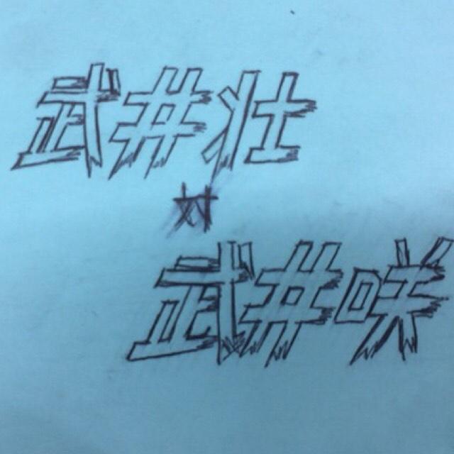 武井壮を「たけいそう」と読んでるけど武井咲は「たけいさき」と読んじゃってる人挙手
