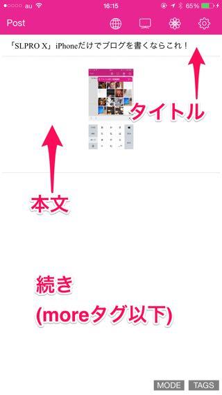 「SLPRO X」iPhoneだけでブログを書くならこのアプリ!