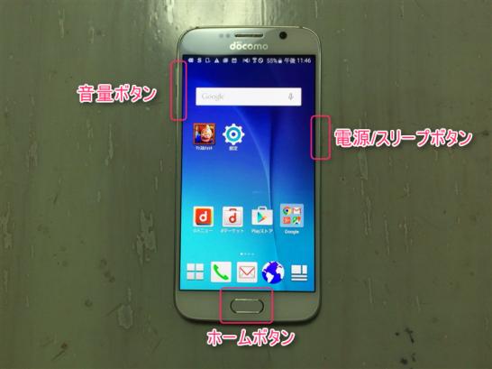 Galaxy S6のキー配置