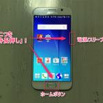 Galaxy S6で画面キャプチャ(スクリーンショット)を撮る二つの方法