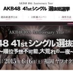 山本彩に宮脇咲良…「AKB48 41stシングル 選抜総選挙」選抜メンバー16人の名前読み方全部わかる?